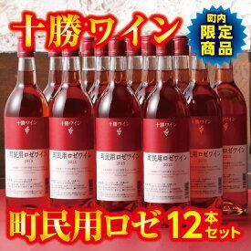 【ふるさと納税】C001-4 十勝ワイン町民用ロゼ12本