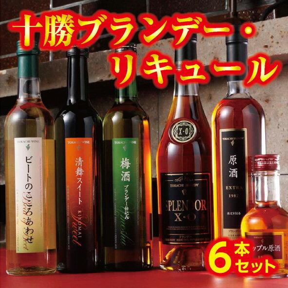 【ふるさと納税】C01-2 十勝ブランデー・リキュール6本セット