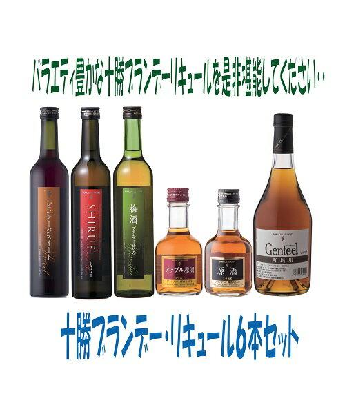 【ふるさと納税】C001-2 十勝ブランデー・リキュール6本セット