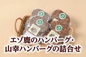 【ふるさと納税】A013-2 エゾ鹿のハンバーグ・山幸ハンバーグの詰合せ