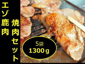 【ふるさと納税】A013-3 エゾ鹿 焼肉セット