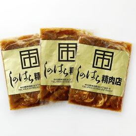 【ふるさと納税】北海道十勝 しのはら精肉店「ほんべつ義経の里 味付きじんぎすかん」3袋セット