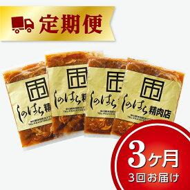 【ふるさと納税】北海道十勝 しのはら精肉店「ほんべつ義経の里 味付きじんぎすかん」4袋セット【3ヶ月便】