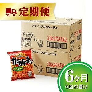 【ふるさと納税】湖池屋「スティックカラムーチョ」12袋×2箱【6ヶ月】