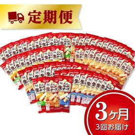 【ふるさと納税】北海道「十勝チーズ ボーノ切り出し生チーズ」60袋 3ヶ月便