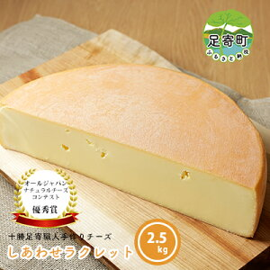 【ふるさと納税】しあわせラクレット 1/2ホール 約2.5kg 【加工食品・乳製品・チーズ】