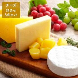 【ふるさと納税】あしょろチーズ工房「チーズ詰合せ5点セット」【2021年11月出荷開始】 【加工食品・乳製品・チーズ・セット】 お届け:2021年11月より順次出荷開始