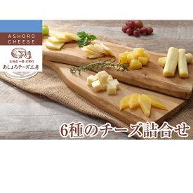 【ふるさと納税】あしょろチーズ工房「チーズ詰合せ6点セット」 【加工食品・乳製品・チーズ・詰合せ・セット】