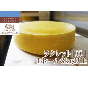 【ふるさと納税】あしょろチーズ工房「ラクレット「真」1ホール」 【乳製品】 お届け:2021年1月下旬〜2021年2月上旬より順次出荷開始