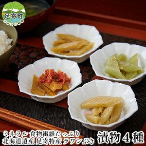 【ふるさと納税】ラワンぶき漬物4種セット(醤油・味噌・梅・キムチ)北海道十勝足寄町 【漬物】