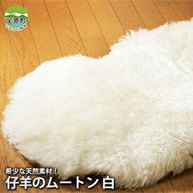 【ふるさと納税】【希少!】石田めん羊牧場で育った仔羊のムートン 【織物・インテリア・寝具】