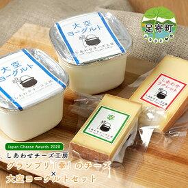 【ふるさと納税】ジャパンチーズアワード2020グランプリ「幸」のチーズとヨーグルトセット【北海道足寄町 しあわせチーズ工房】 【乳製品・スイーツ】