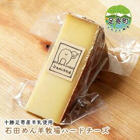 【ふるさと納税】石田めん羊牧場の羊のハードチーズ 【加工食品・乳製品・チーズ】