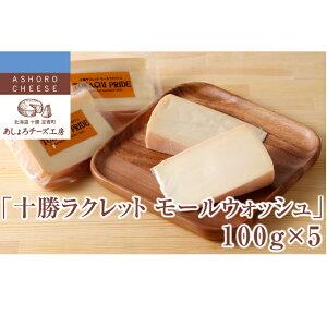 【ふるさと納税】あしょろチーズ工房「十勝ラクレット モールウォッシュ」100g×5 【加工食品・乳製品・チーズ】