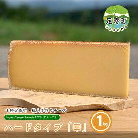 【ふるさと納税】ハードタイプ「幸」1kg ジャパンチーズアワード2020グランプリ【北海道足寄町 しあわせチーズ工房】 【加工食品・乳製品・チーズ】