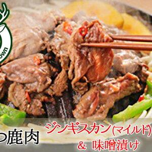 【ふるさと納税】りくべつ鹿ジンギスカン (マイルド)&味噌漬け3種類セット 【お肉・肉の加工品】