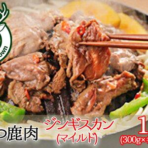【ふるさと納税】りくべつ鹿ジンギスカン(マイルド)1.2kg( 300g×4パック) 【お肉】