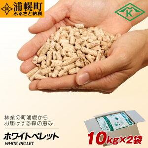 【ふるさと納税】うらほろホワイトペレット 10kg×2袋