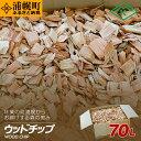 【ふるさと納税】ウッドチップ 1箱(70L)