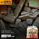 【ふるさと納税】浦幌木炭アラ炭10kg×1袋