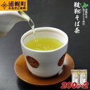 【ふるさと納税】北海道産韃靼そば茶「満天きらり」200g×2袋
