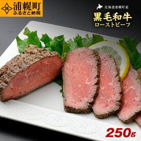 【ふるさと納税】浦幌町産黒毛和牛ローストビーフ 250g