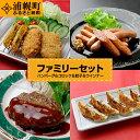 【ふるさと納税】ファミリーセット ハンバーグ&コロッケ&餃子 浦幌福袋