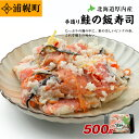【ふるさと納税】浦幌町厚内産 手造り鮭の飯寿司500g