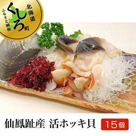 【ふるさと納税】仙鳳趾産 活ホッキ貝(140〜160g×15個)