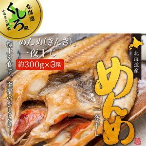 【ふるさと納税】北海道産「めんめ(きんき)」一夜干し 約300g×3尾