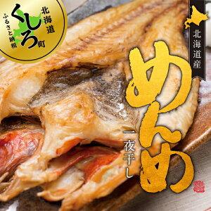 【ふるさと納税】北海道産「めんめ(きんき)」一夜干し 約300g×4尾