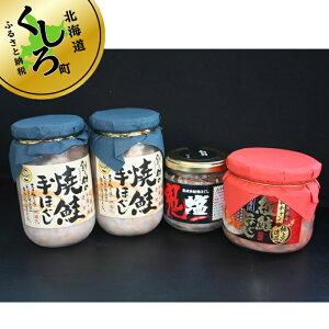 【ふるさと納税】北海道産 焼鮭手ほぐし&本チャン紅鮭ほぐし&鬼塩の食べ比べセット