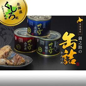【ふるさと納税】【北海道釧路町】釧鯖を贅沢に使用した鯖味噌煮缶 1箱(24個入)【 サバ缶 さば缶 缶詰 】