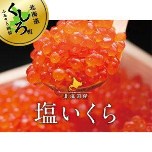 【ふるさと納税】北海道産 塩いくら 1kg【 北海道 釧路町 】