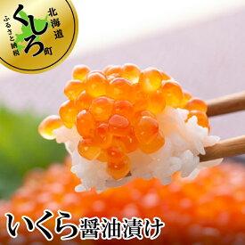 【ふるさと納税】北海道産 ササヤのいくら丼ぶり 80g×6個入り