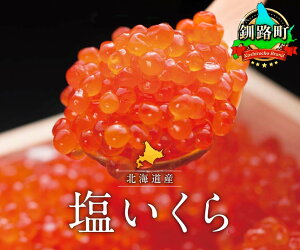 【ふるさと納税】北海道産 塩いくら 1kg【 国産 北海道 釧路町 】