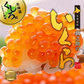 【ふるさと納税】北海道産 いくら醤油漬け 250g 【 北海道 釧路町 】
