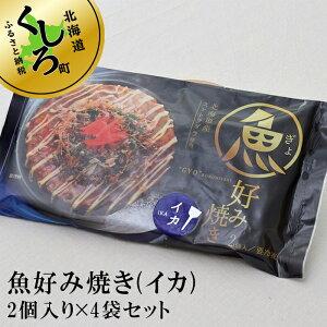 【ふるさと納税】魚好み焼き(イカ) 2個入り×4袋セット【 珍味 北海道 釧路町 】