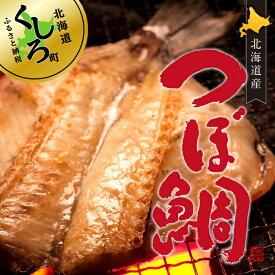 【ふるさと納税】つぼ鯛 (半身100g) 2個セット 【 つぼだい 干物 国産 お取り寄せ 海鮮 北海道 釧路町 】