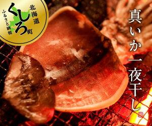 【ふるさと納税】北海道産 真いか一夜干し 2杯×2個セット【 干物 ひもの 北海道 釧路町 】