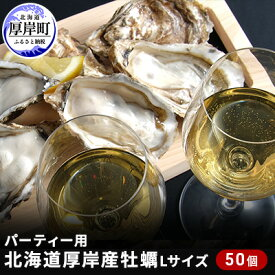 【ふるさと納税】厚岸産牡蠣パーティー用のLサイズ50個入(目安:10人前) 【魚貝類・生牡蠣・かき】
