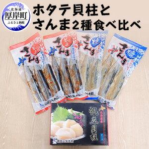 【ふるさと納税】ホタテ貝柱とさんま2種食べ比べ 【魚貝類・帆立・秋刀魚・ほたて・ホタテ・さんま・サンマ・魚介類・セット】