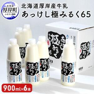 【ふるさと納税】厚岸産牛乳 あっけし極みるく65 900ml×6本セット 【牛乳】