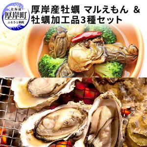 【ふるさと納税】厚岸産牡蠣「マルえもん」とコンキリエオリジナルセット 【魚介類・牡蠣・加工食品・しょうゆ】