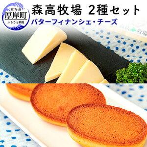 【ふるさと納税】牧場バターのフィナンシェ 森高牧場チーズ 2種セット 【加工食品・乳製品・チーズ・お菓子・焼菓子・フィナンシェ】