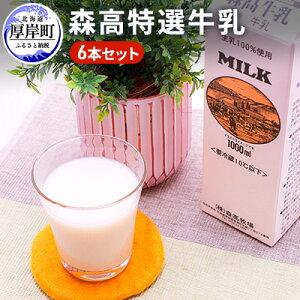 【ふるさと納税】森高特選牛乳 6本セット 【牛乳】
