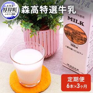 【ふるさと納税】森高特選牛乳 6本セット 3ヶ月連続お届け 【定期便・牛乳】