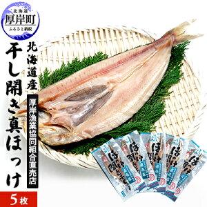 【ふるさと納税】北海道産 干し開き真ホッケ5枚セット 【魚貝類・干物・ホッケ】