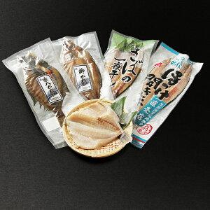【ふるさと納税】特選 干物セット 【干物・ホッケ・魚貝類・かれい・カレイ・鯖・さば】