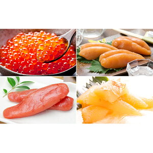 【ふるさと納税】いくら・たらこ・明太子・数の子セット 【いくら・魚卵・魚貝類・数の子】